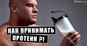 Как пить протеин?
